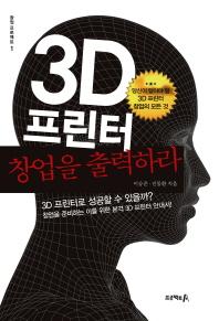 3D프린터 창업을 출력하라(창업 프로젝트 1)