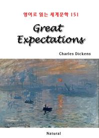 Great Expectations (영어로 읽는 세계문학 151)