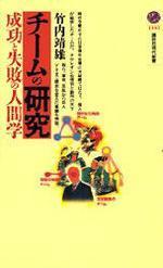 チ-ムの硏究 成功と失敗の人間學