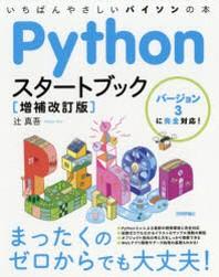 [해외]PYTHONスタ-トブック いちばんやさしいパイソンの本