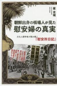 朝鮮出身の帳場人が見た慰安婦の眞實 文化人類學者が讀み解く「慰安所日記」