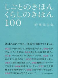 [해외]しごとのきほんくらしのきほん100