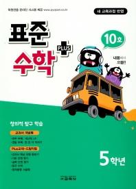 표준수학 플러스 초등 5학년(10호)(2019)
