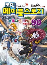 메이플 스토리 오프라인 RPG. 90
