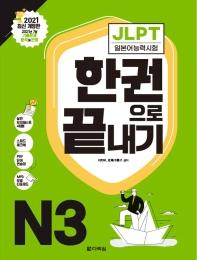 2021 JLPT(일본어능력시험) 한권으로 끝내기 N3(개정판)