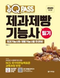 제과제빵기능사 필기(2020)(원큐패스)