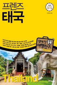 프렌즈 태국(2017-2018)(Season 4)(4판)(프렌즈 시리즈 16)