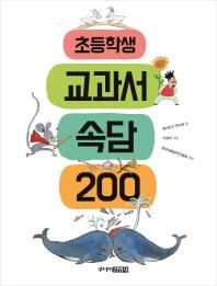 초등학생 교과서 속담 200