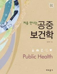 공중 보건학(처음 만나는)