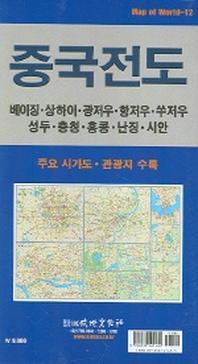 중국전도(Map of World 12)