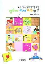 영유아 교재 교구 연구(교수 학습 방법 향상을 위한)