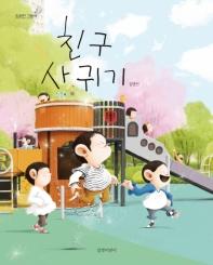 친구 사귀기(빅북)(김영진 그림책)