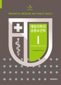 예방의학과 공중보건학 세트(수정증보판 3판)(전3권)