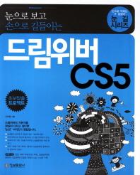 드림위버 CS5(눈으로 보고 손으로 길들이는)(CD1장포함)(눈길시리즈)