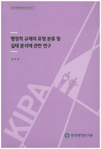 행정적 규제의 유형 분류 및 실태 분석에 관한 연구(KIPA 연구보고서 2014-01)