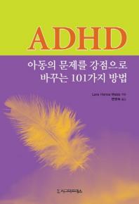 ADHD 아동의 문제를 강점으로 바꾸는 101가지 방법