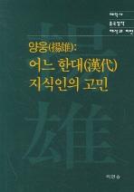 양웅(중국 철학 해석과 비판)(양장본 HardCover)