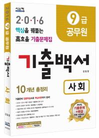 사회 기출백서 10개년 총정리(9급 공무원)(2016)