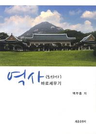 백부흠 수필집(전4권)