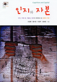 [인지와 자본](조정환, 황수영, 이정우. 최호영 지음, 갈무리, 2011)