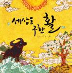세상을 구한 활 /사파리/3-930000