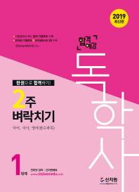 독학사 1단계 2주벼락치기 국어 국사 영어(2019)(합격예감)