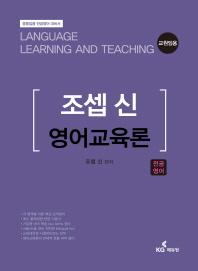 조셉 신 영어교육론(교원임용)