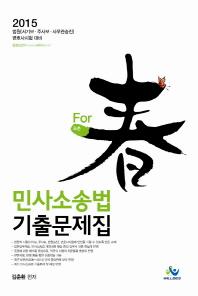 민사소송법 기출문제집(2015)(포춘) #