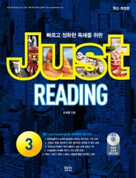Just Reading. 3(빠르고 정확한 독해를 위한)(개정판)(CD1장포함)