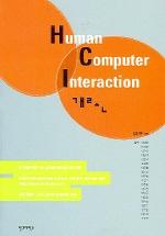 HUMAN COMPUTER INTERACTION 개론