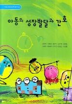 아동의 성장발달과 간호(아동건강간호학 총서 2)(양장)