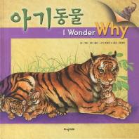 아기동물(I WONDER WHY)(양장본 HardCover)