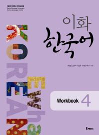 이화 한국어 Workbook. 4