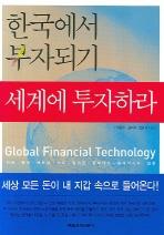 한국에서 부자되기 세계에 투자하라