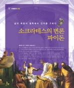소크라테스의 변론 파이돈(서해클래식 18)