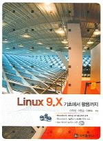 LINUX 9.X 기초에서 활용까지(CD2장포함)