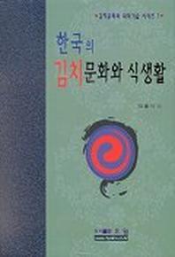 한국의 김치문화와 식생활