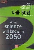 다음 50년