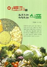아토피를 일으키는 식품 예방하는 식품