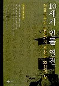 10세기 인물 열전:쇠유리부터 능창까지 후삼국 22인의 삶