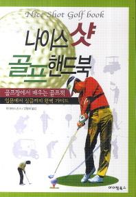 나이스 샷 골프 핸드북