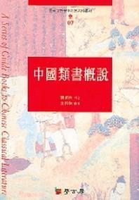 중국유서개설(중국고전문학기본지식총서 7)
