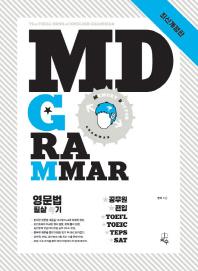 MD Grammar(개정판)