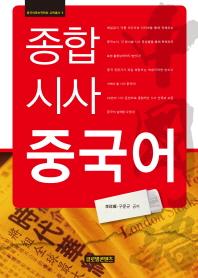 종합 시사 중국어(중국어문논역학회 교학총서 1)