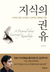 지식의 권유