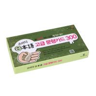 일본어 고급 문형카드 300