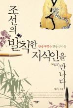 조선의 발칙한 지식인을 만나다