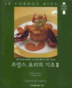 프랑스 요리의 기초. 2(2판)(사브리나 시리즈 4)
