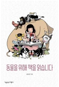 동물을 위해 책을 읽습니다