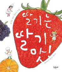 딸기는 딸기 맛!(자연이 키우는 아이 9)(양장본 HardCover)